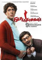 Беременный  / Beremenii